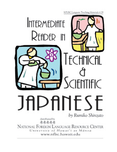 Intermediate reader in technical and scientific Japanese