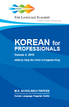 Korean for professionals volume 4