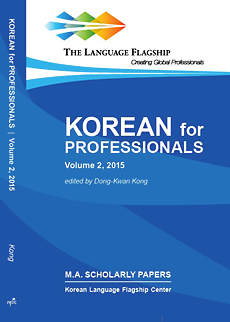 Korean for professionals volume 2