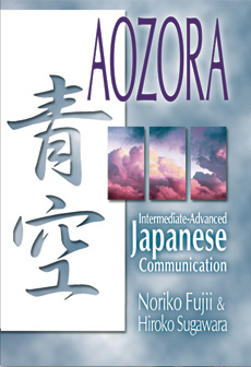 Aozora: Intermediate-advanced Japanese communication (second edition)