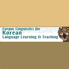 2003 NFLRC summer institute: Corpus Linguistics for Korean Language Learning and Teaching