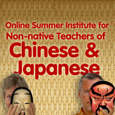 2009 NFLRC Summer Institute For Non-native Teachers of Chinese Evaluation