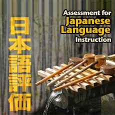 Assessments for Japanese Language Instruction (2012)