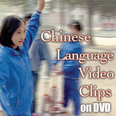 Chinese language video clips